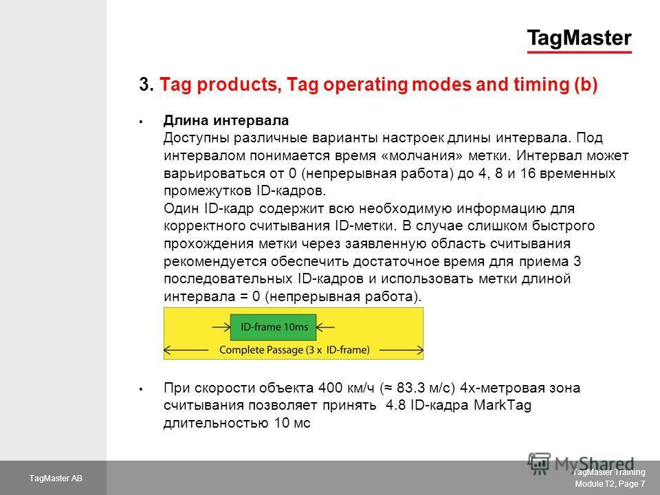 TagMaster Training Module T2, Page 7 TagMaster AB 3. Tag products, Tag operating modes and timing (b) Длина интервала Доступны различные варианты настроек длины интервала. Под интервалом понимается время «молчания» метки. Интервал может варьироваться