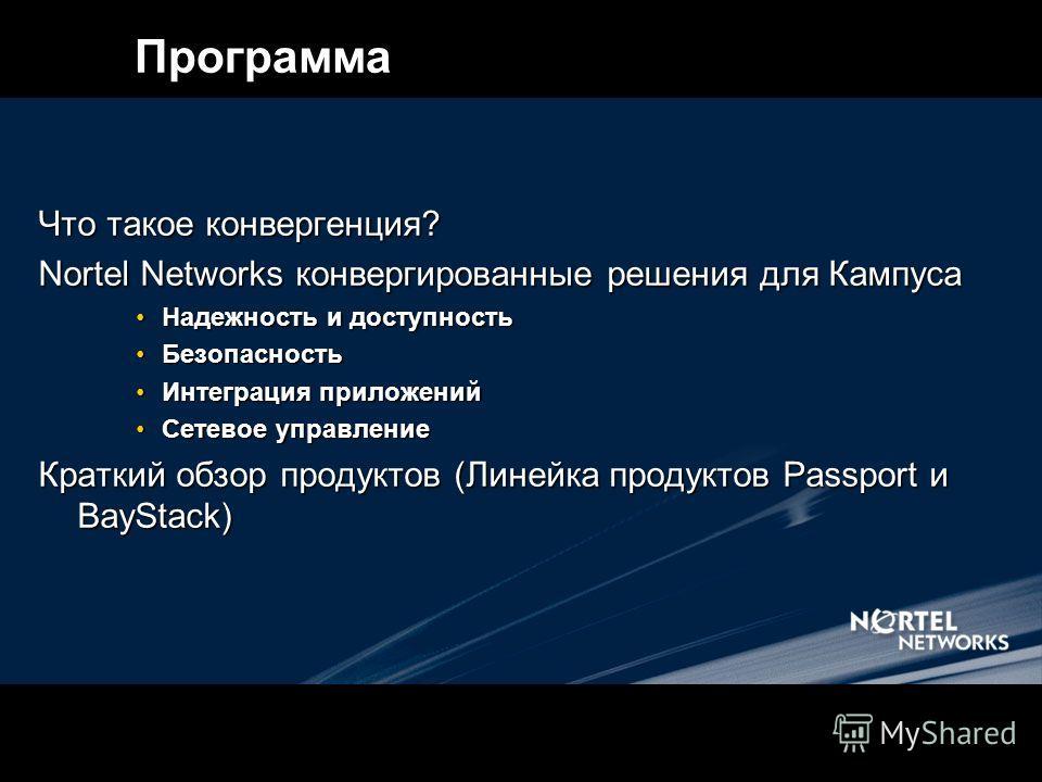 Программа Что такое конвергенция? Nortel Networks конвергированные решения для Кампуса Надежность и доступность Надежность и доступность Безопасность Безопасность Интеграция приложений Интеграция приложений Сетевое управление Сетевое управление Кратк