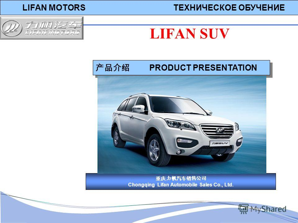 LIFAN MOTORS ТЕХНИЧЕСКОЕ ОБУЧЕНИЕ PRODUCT PRESENTATION Chongqing Lifan Automobile Sales Co., Ltd. LIFAN SUV