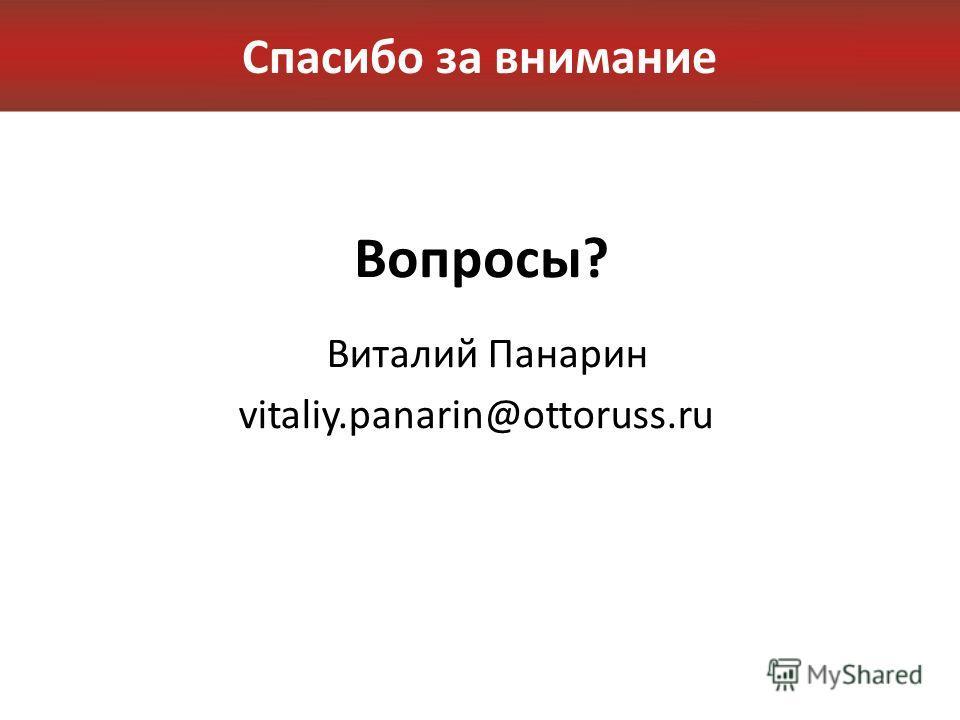 Спасибо за внимание Вопросы? Виталий Панарин vitaliy.panarin@ottoruss.ru