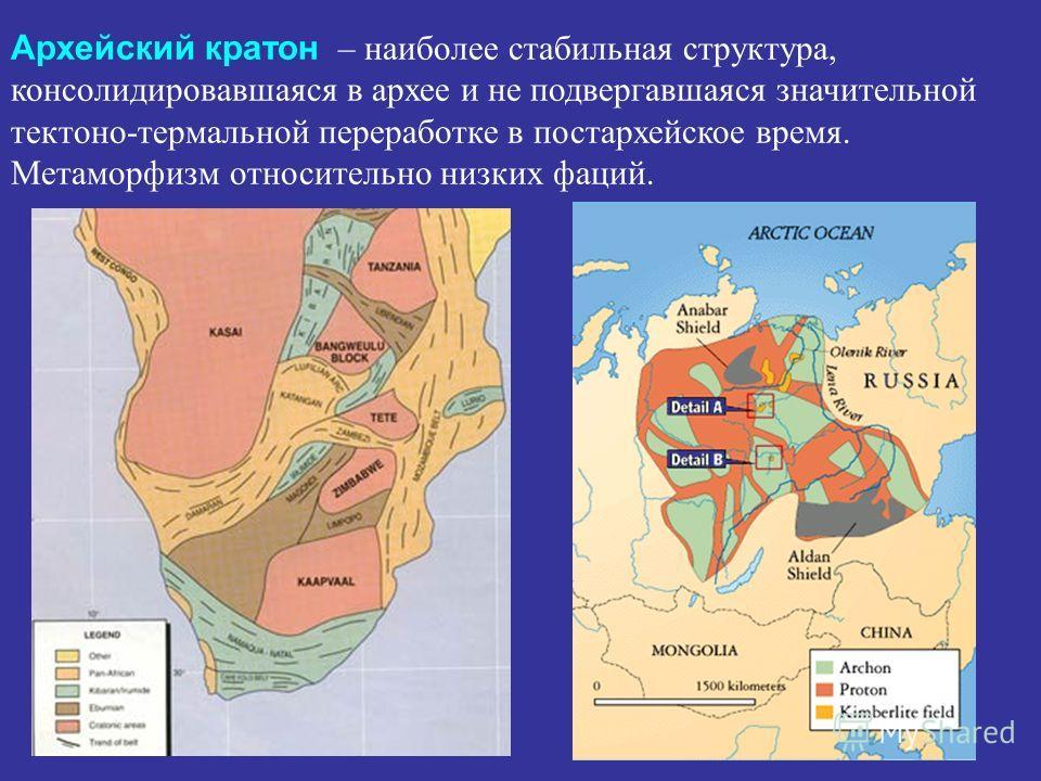 Архейский кротон – наиболее стабильная структура, консолидировавшаяся в архее и не подвергавшаяся значительной тектоно-термальной переработке в постархейское время. Метаморфизм относительно низких фаций.