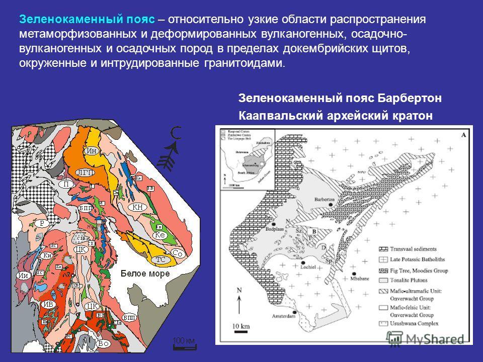 Зеленокаменный пояс – относительно узкие области распространения метаморфизованных и деформированных вулканогенных, осадочно- вулканогенных и осадочных пород в пределах докембрийских щитов, окруженные и интрудированные кранитоидами. Зеленокаменный по