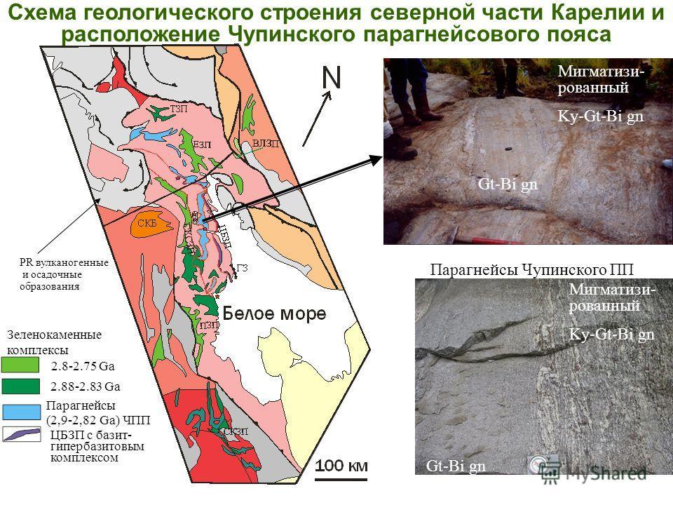 Мигматизи- рованный Ky-Gt-Bi gn Gt-Bi gn Парагнейсы Чупинского ПП Схема геологического строения северной части Карелии и расположение Чупинского парагнейсового пояса Gt-Bi gn Мигматизи- рованный Ky-Gt-Bi gn ЦБЗП с базит- гипербазитовым комплексом Пар