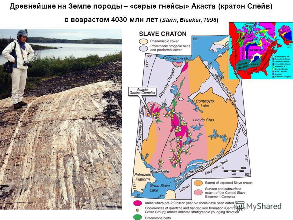 Древнейшие на Земле породы – «серые гнейсы» Акаста (кротон Слейв) с возрастом 4030 млн лет (Stern, Bleeker, 1998)