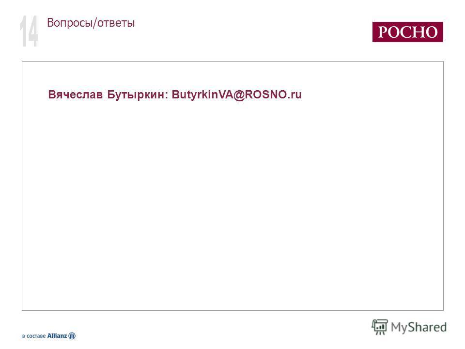 Вопросы/ответы Вячеслав Бутыркин: ButyrkinVA@ROSNO.ru