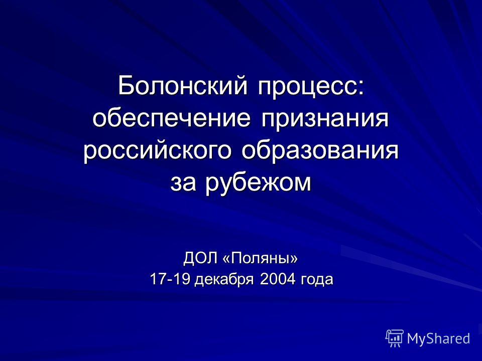 Болонский процесс: обеспечение признания российского образования за рубежом ДОЛ «Поляны» 17-19 декабря 2004 года
