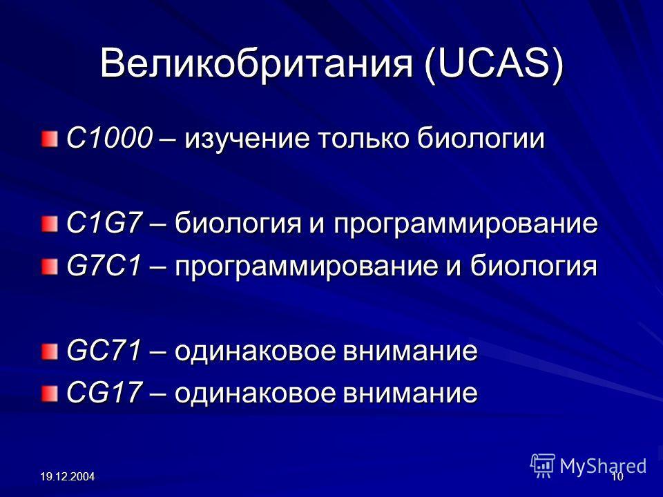 19.12.200410 Великобритания (UCAS) C1000 – изучение только биологии C1G7 – биология и программирование G7C1 – программирование и биология GC71 – одинаковое внимание CG17 – одинаковое внимание