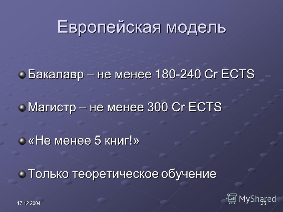 3517.12.2004 Европейская модель Бакалавр – не менее 180-240 Cr ECTS Магистр – не менее 300 Cr ECTS «Не менее 5 книг!» Только теоретическое обучение