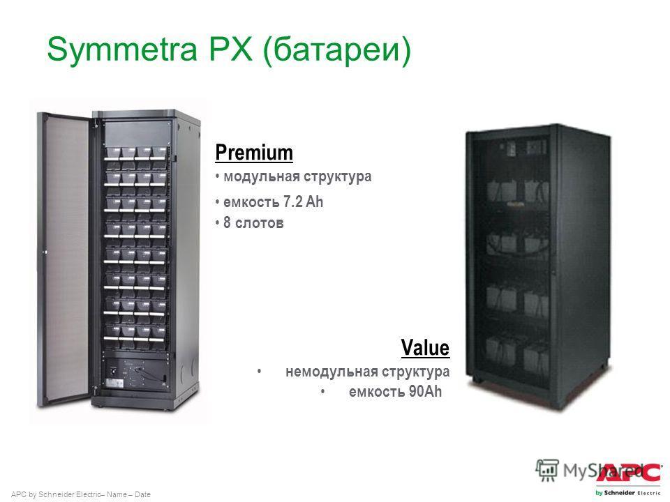 APC by Schneider Electric– Name – Date Symmetra PX (батареи) Value немодульная структура емкость 90Ah Premium модульная структура емкость 7.2 Ah 8 слотов