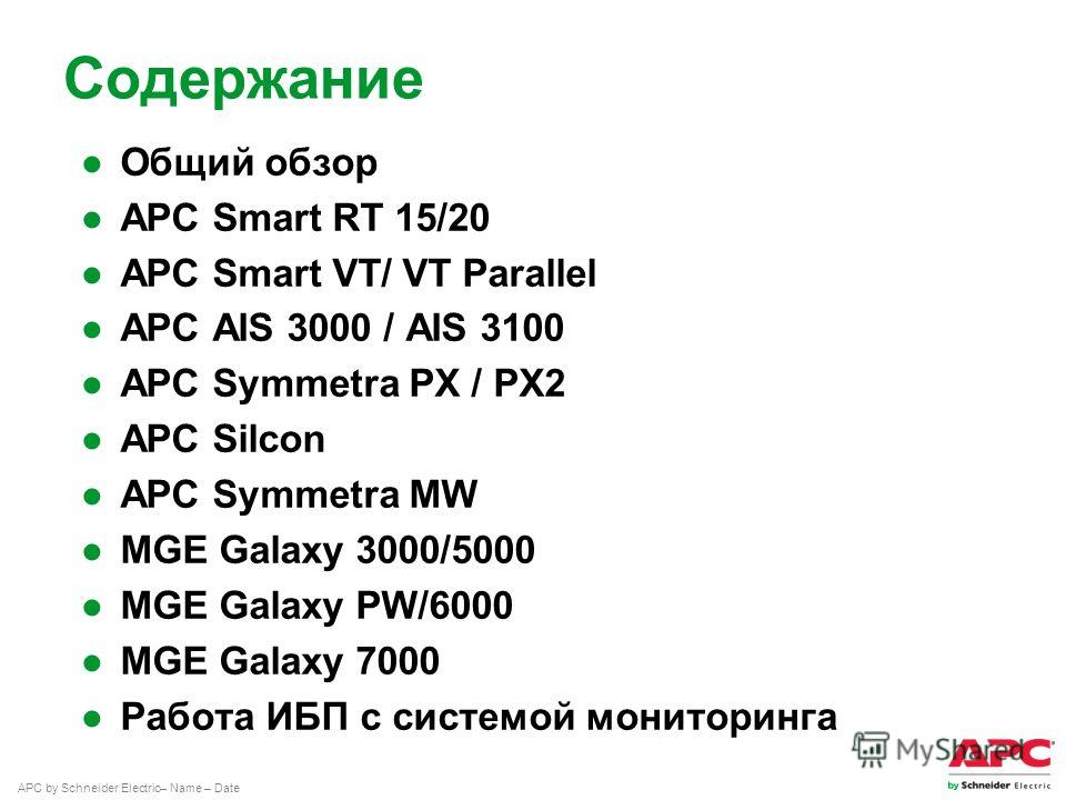 APC by Schneider Electric– Name – Date Содержание Общий обзор APC Smart RT 15/20 APC Smart VT/ VT Parallel APC AIS 3000 / AIS 3100 APC Symmetra PX / PX2 APC Silcon APC Symmetra MW MGE Galaxy 3000/5000 MGE Galaxy PW/6000 MGE Galaxy 7000 Работа ИБП с с