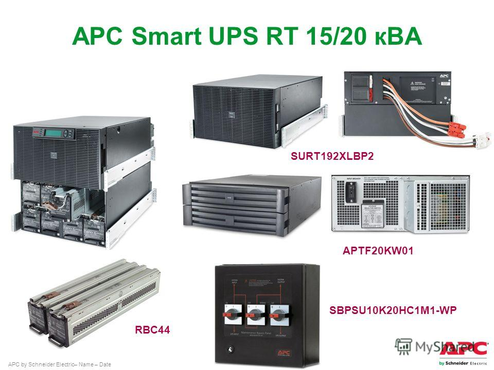 APC by Schneider Electric– Name – Date APC Smart UPS RT 15/20 кВА APTF20KW01 RBC44 SBPSU10K20HC1M1-WP SURT192XLBP2
