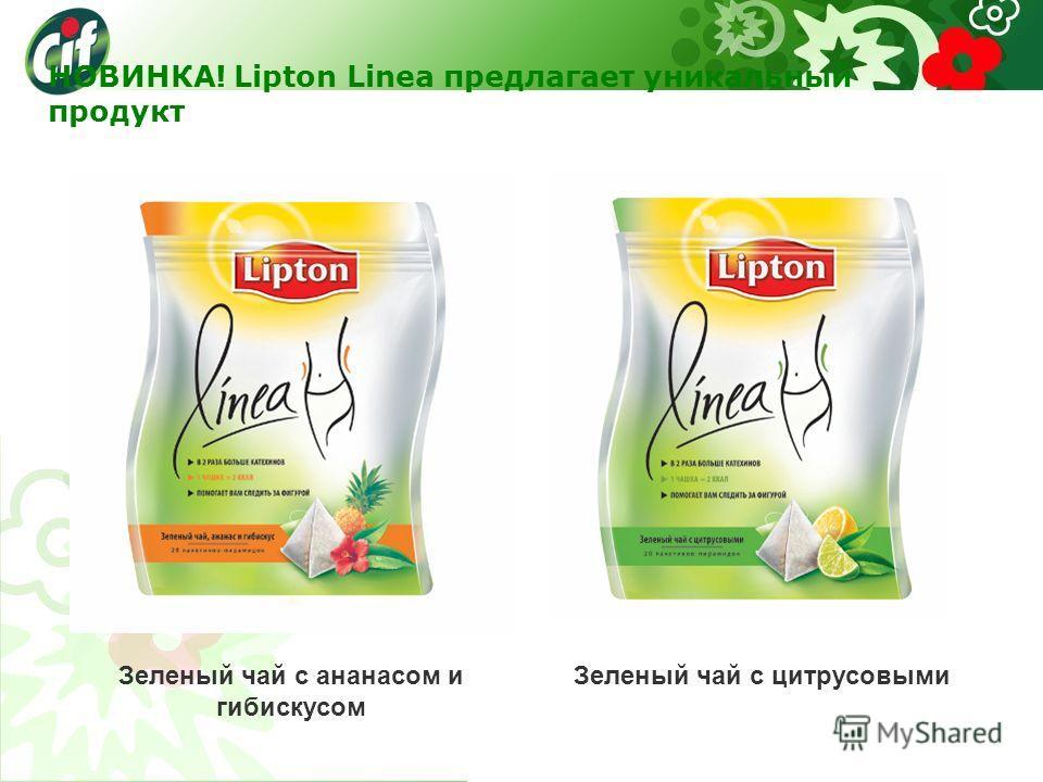 НОВИНКА! Lipton Linea предлагает уникальный продукт Зеленый чай с цитрусовыми Зеленый чай с ананасом и гибискусом