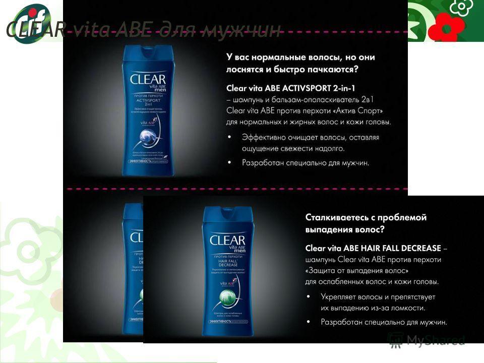 CLEAR vita ABE для мужчин