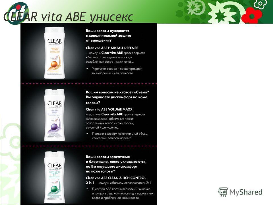 CLEAR vita ABE унисекс