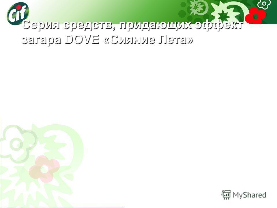 Серия средств, придающих эффект загара DOVE «Сияние Лета»