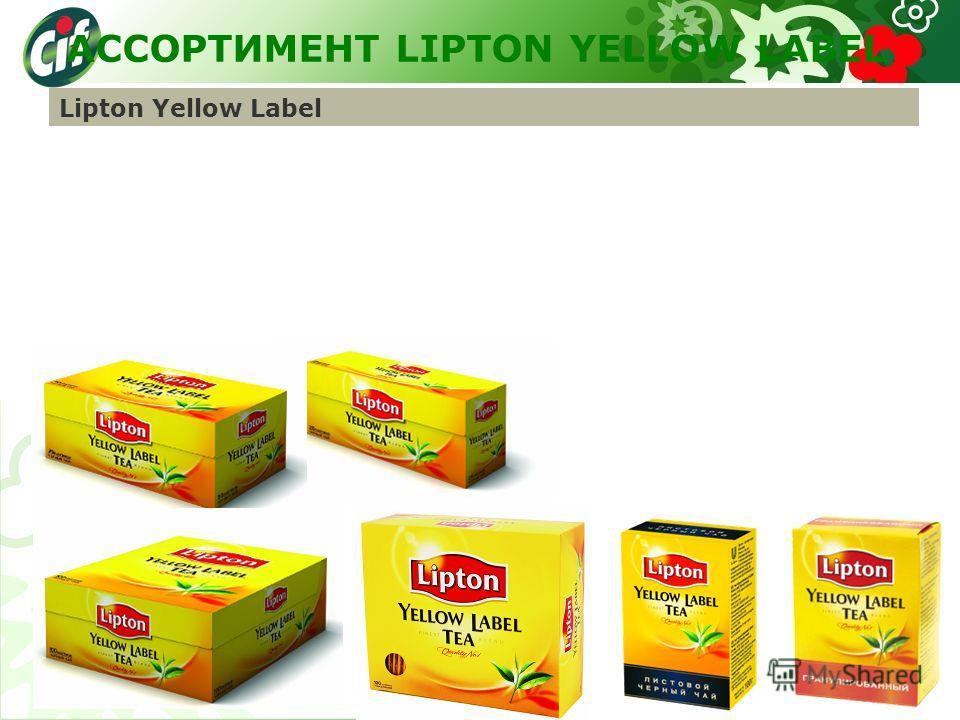 АССОРТИМЕНТ LIPTON YELLOW LABEL Lipton Yellow Label