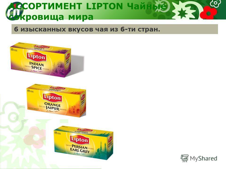 АССОРТИМЕНТ LIPTON Чайные сокровища мира 6 изысканных вкусов чая из 6-ти стран.