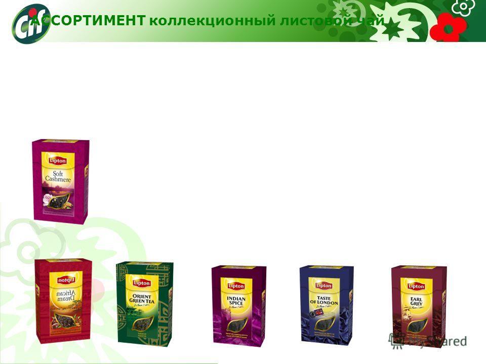 АССОРТИМЕНТ коллекционный листовой чай