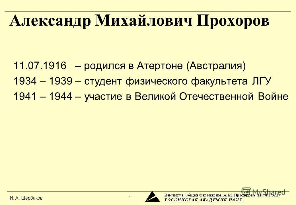 4 Александр Михайлович Прохоров 11.07.1916 – родился в Атертоне (Австралия) 1934 – 1939 – студент физического факультета ЛГУ 1941 – 1944 – участие в Великой Отечественной Войне