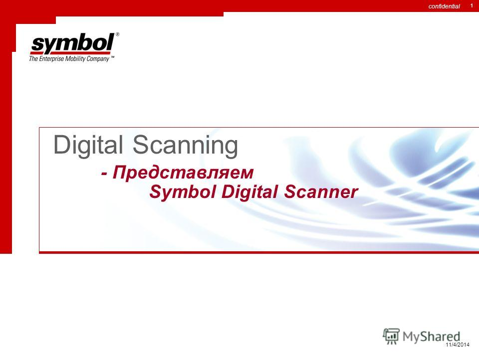 confidential 1 11/4/2014 Digital Scanning - Представляем Symbol Digital Scanner