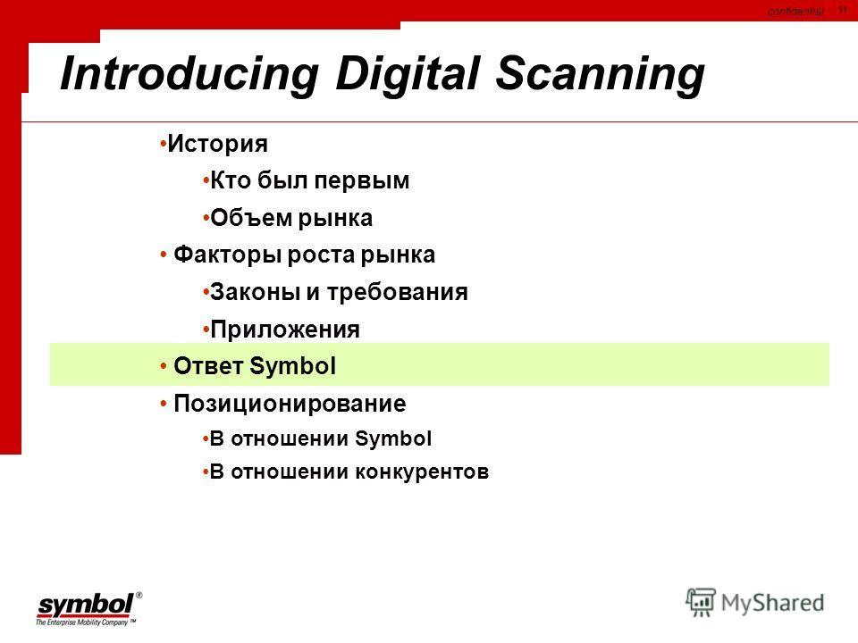 confidential 11 Introducing Digital Scanning История Кто был первым Объем рынка Факторы роста рынка Законы и требования Приложения Ответ Symbol Позиционирование В отношении Symbol В отношении конкурентов