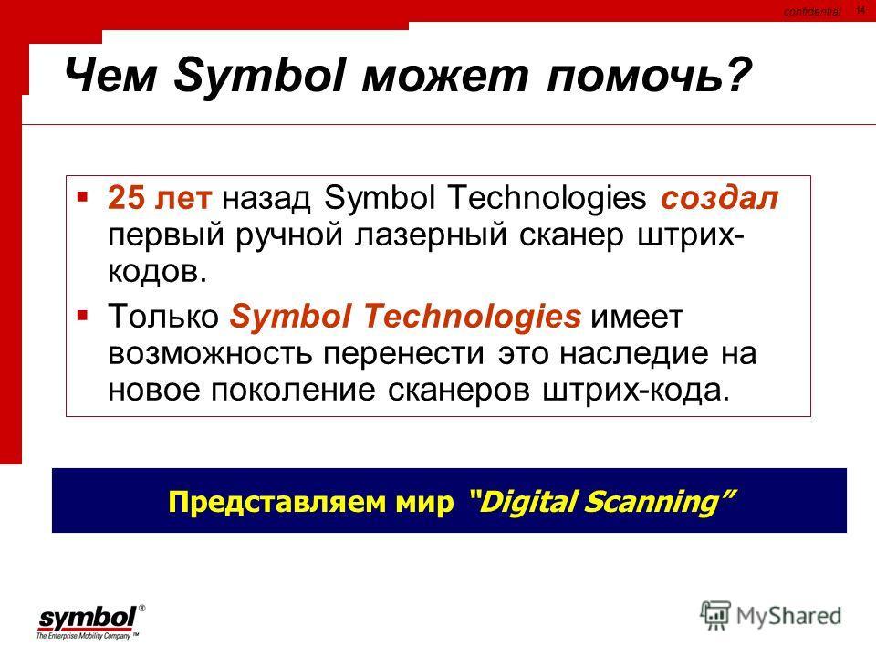 confidential 14 25 лет назад Symbol Technologies создал первый ручной лазерный сканер штрих- кодов. Только Symbol Technologies имеет возможность перенести это наследие на новое поколение сканеров штрих-кода. Представляем мир Digital Scanning Чем Symb