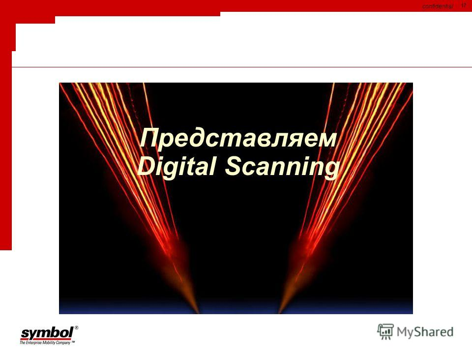 confidential 17 Представляем Digital Scanning
