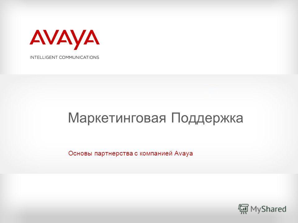 Маркетинговая Поддержка Основы партнерства с компанией Avaya
