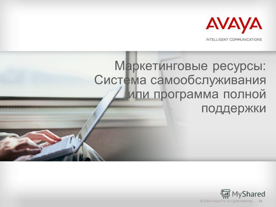 © 2009 Avaya Inc. All rights reserved.23 Маркетинговые ресурсы: Система самообслуживания или программа полной поддержки