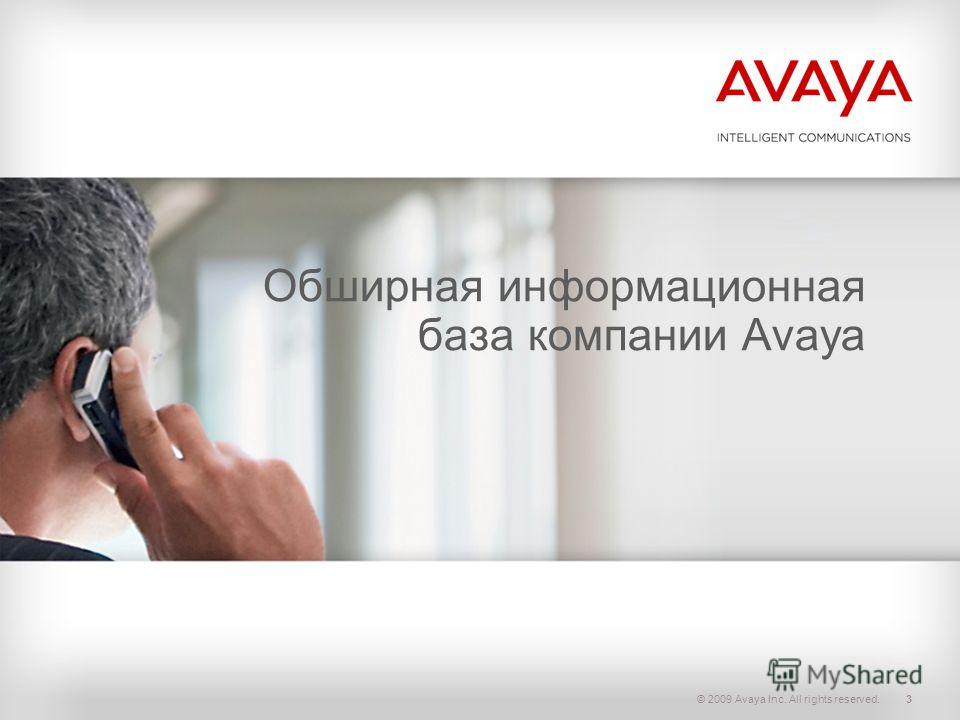 © 2009 Avaya Inc. All rights reserved.3 Обширная информационная база компании Avaya