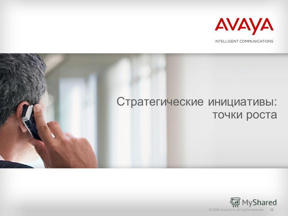 © 2009 Avaya Inc. All rights reserved.35 Стратегические инициативы: точки роста