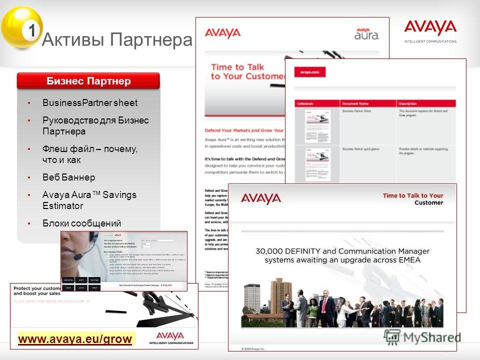 Активы Партнера Бизнес Партнер BusinessPartner sheet Руководство для Бизнес Партнера Флеш файл – почему, что и как Веб Баннер Avaya Aura Savings Estimator Блоки cообщений www.avaya.eu/grow