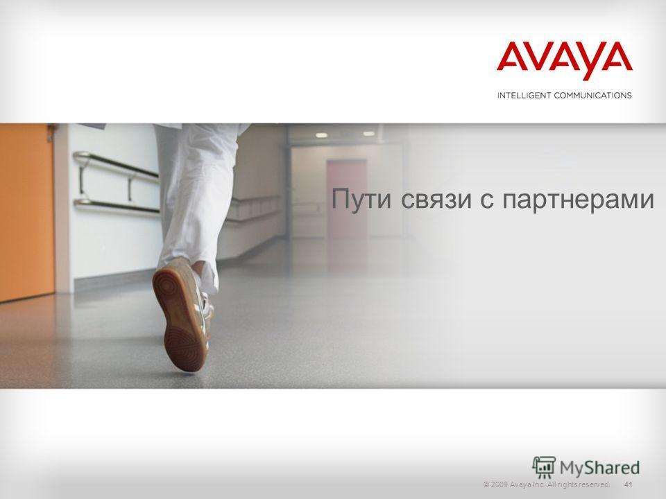 © 2009 Avaya Inc. All rights reserved.41 Пути связи с партнерами
