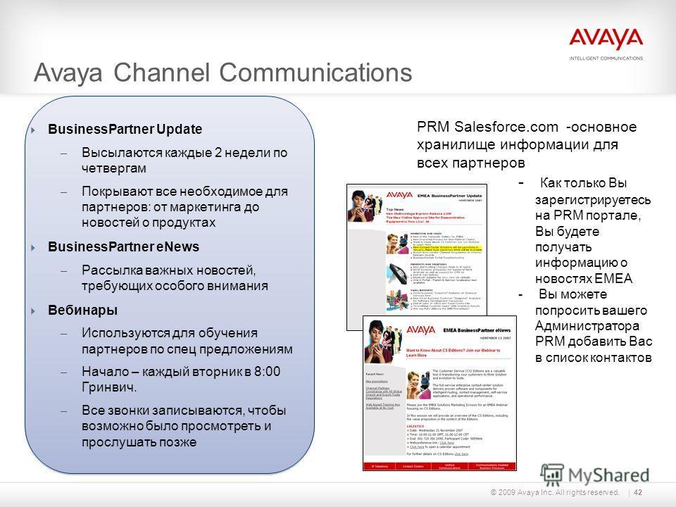 © 2009 Avaya Inc. All rights reserved.42 PRM Salesforce.com -основное хранилище информации для всех партнеров - Как только Вы зарегистрируетесь на PRM портале, Вы будете получать информацию о новостях EMEA - Вы можете попросить вашего Администратора