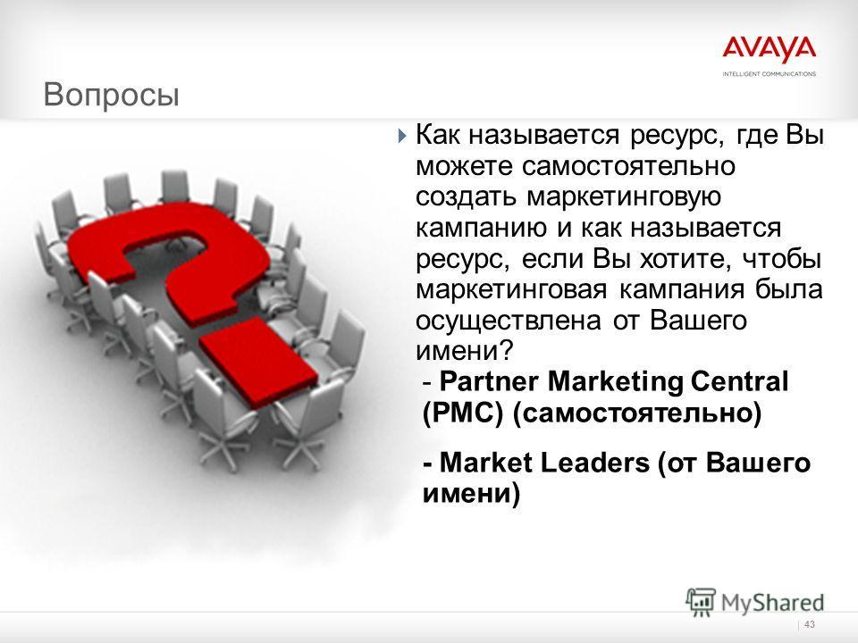 Вопросы 43 Как называется ресурс, где Вы можете самостоятельно создать маркетинговую кампанию и как называется ресурс, если Вы хотите, чтобы маркетинговая кампания была осуществлена от Вашего имени? - Partner Marketing Central (PMC) (самостоятельно)