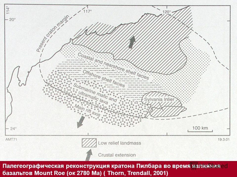 Палегеографическая реконструкция кротона Пилбара во время излияния базальтов Mount Roe (ок 2780 Ма) ( Thorn, Trendall, 2001)