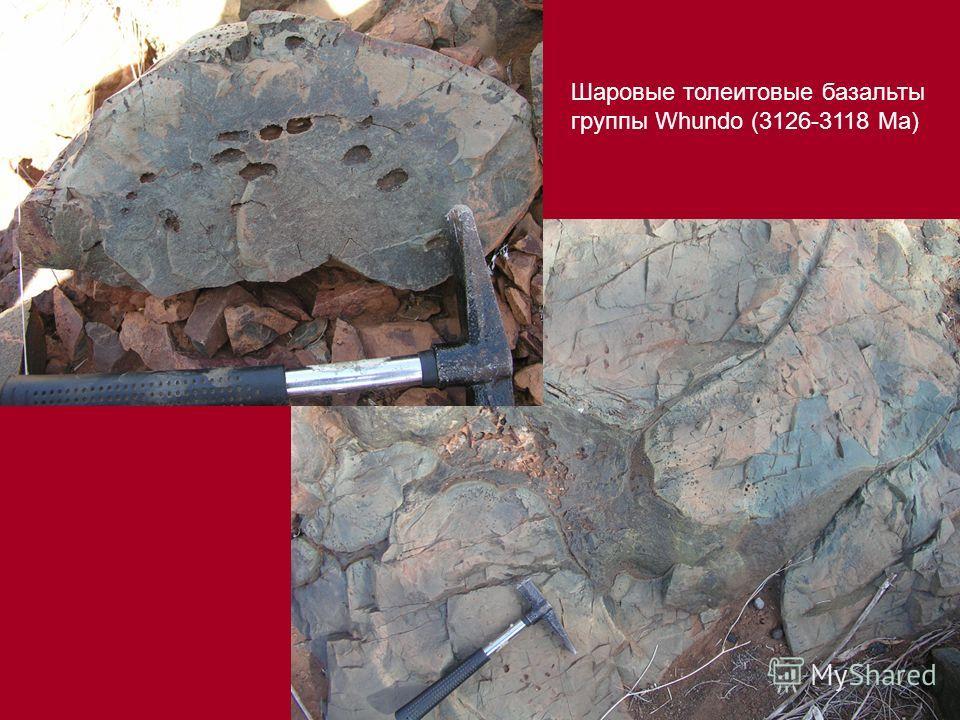 Шаровые толеитовые базальты группы Whundo (3126-3118 Ma)