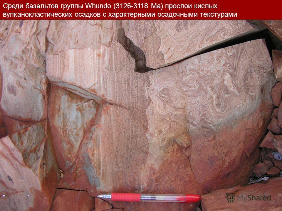 Среди базальтов группы Whundo (3126-3118 Ma) прослои кислых вулканопластических осадков с характерными осадочными текстурами