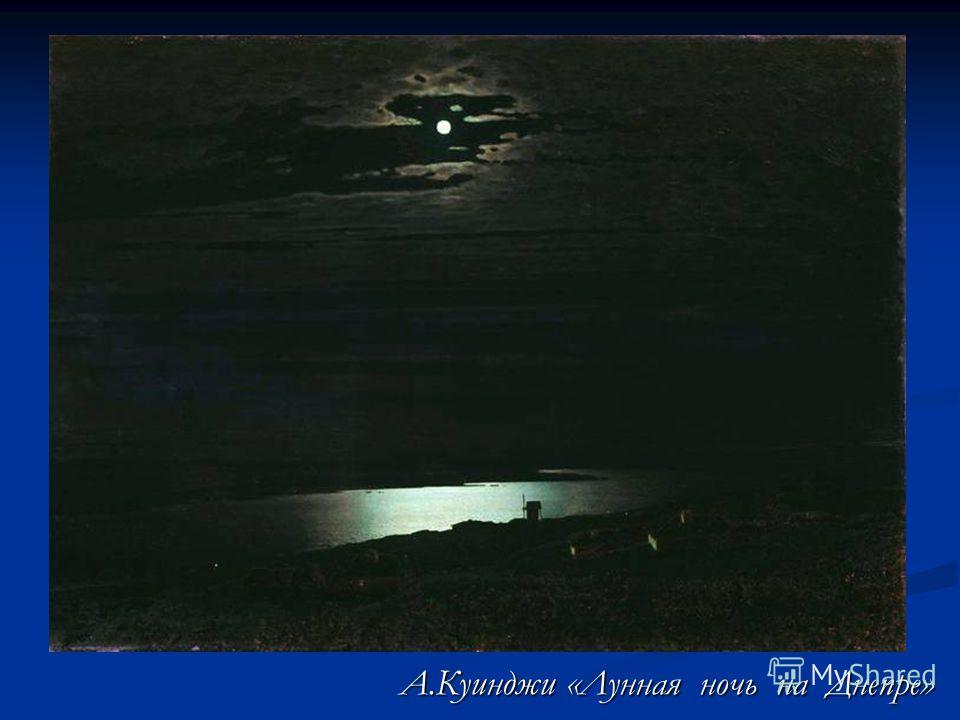 А.Куинджи «Лунная ночь на Днепре»