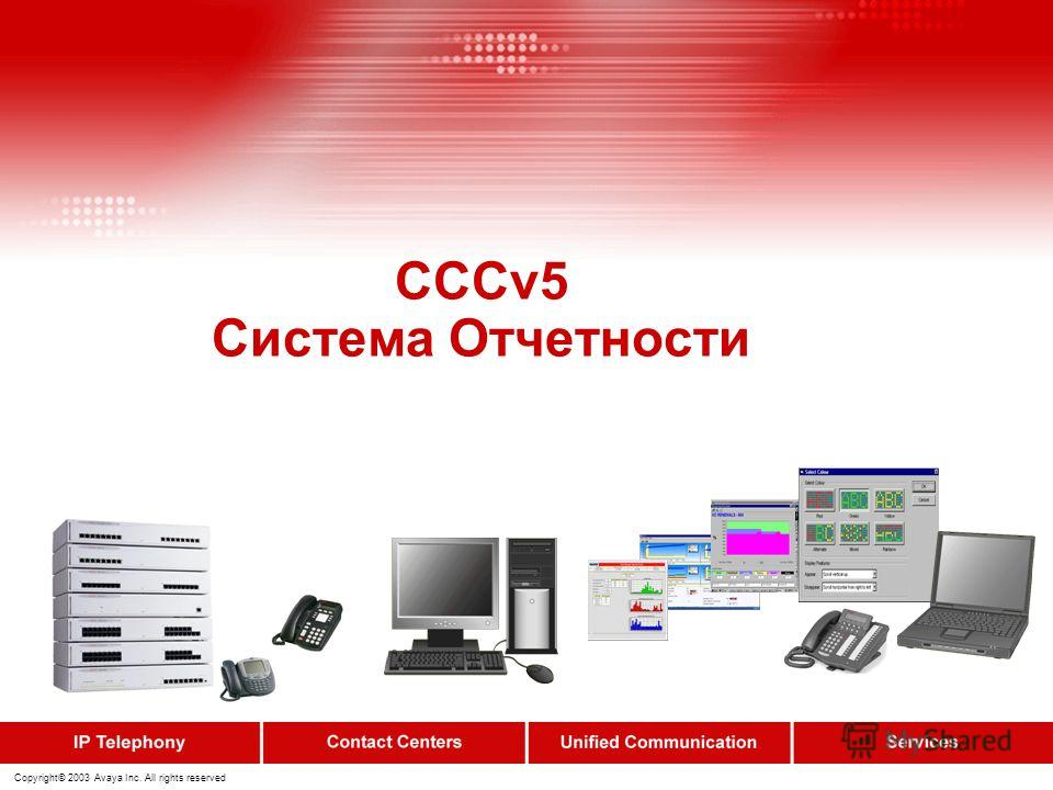 54 Copyright© 2003 Avaya Inc. All rights reserved Proactive List: инструмент исходящего обзвона Proactive List Manager Interface –Allows the administrator/supervisor to effectively create and manage Proactive Campaign lists –Import from Excel, ASCII,