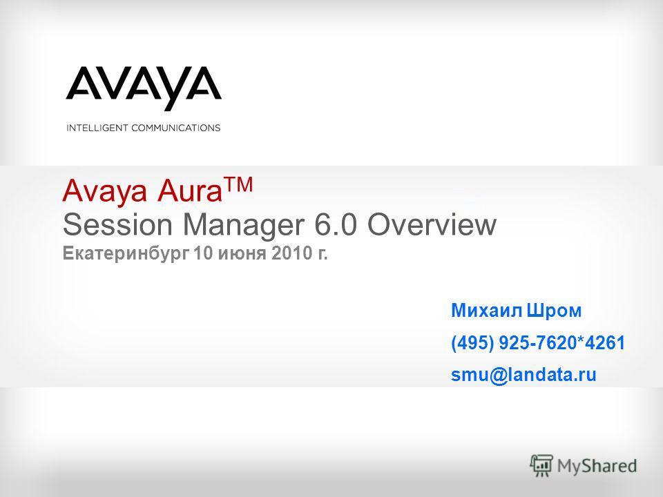 Avaya Aura TM Session Manager 6.0 Overview Екатеринбург 10 июня 2010 г. Михаил Шром (495) 925-7620*4261 smu@landata.ru