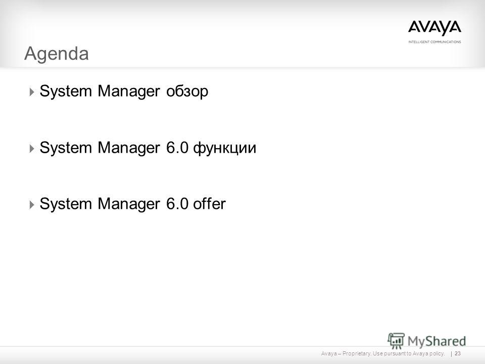 Avaya – Proprietary. Use pursuant to Avaya policy.23 Agenda System Manager обзор System Manager 6.0 функции System Manager 6.0 offer
