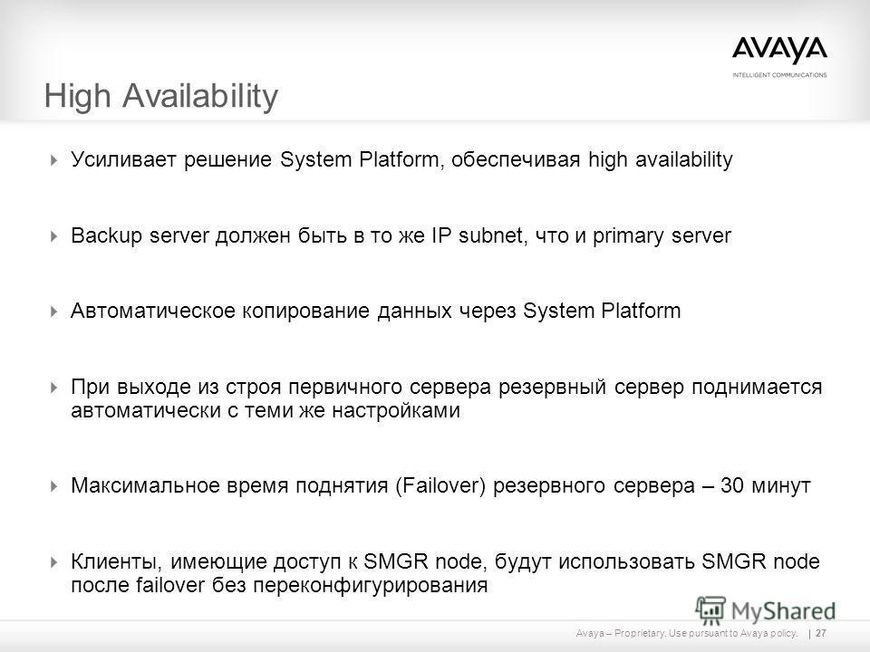Avaya – Proprietary. Use pursuant to Avaya policy. High Availability Усиливает решение System Platform, обеспечивая high availability Backup server должен быть в то же IP subnet, что и primary server Автоматическое копирование данных через System Pla