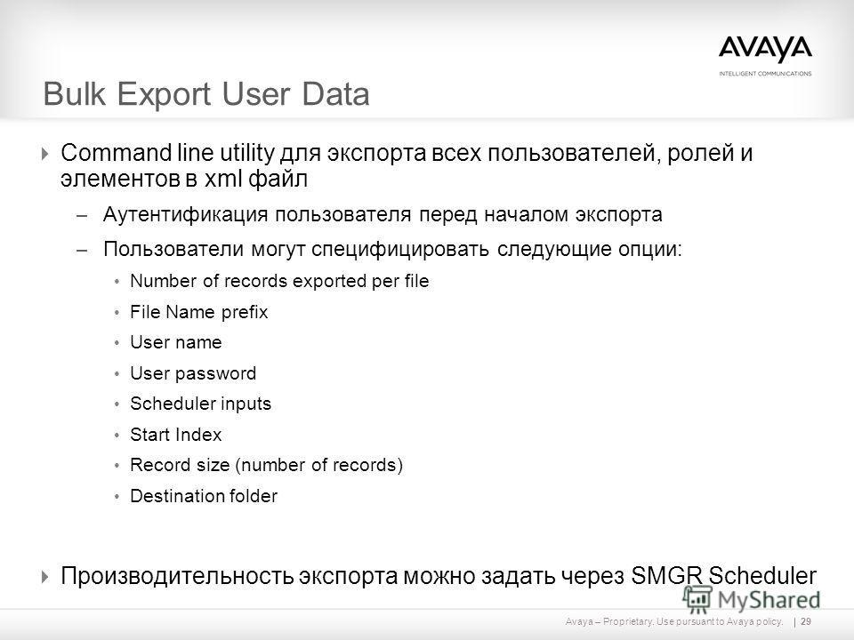 Avaya – Proprietary. Use pursuant to Avaya policy. Bulk Export User Data Command line utility для экспорта всех пользователей, ролей и элементов в xml файл – Аутентификация пользователя перед началом экспорта – Пользователи могут специфицировать след
