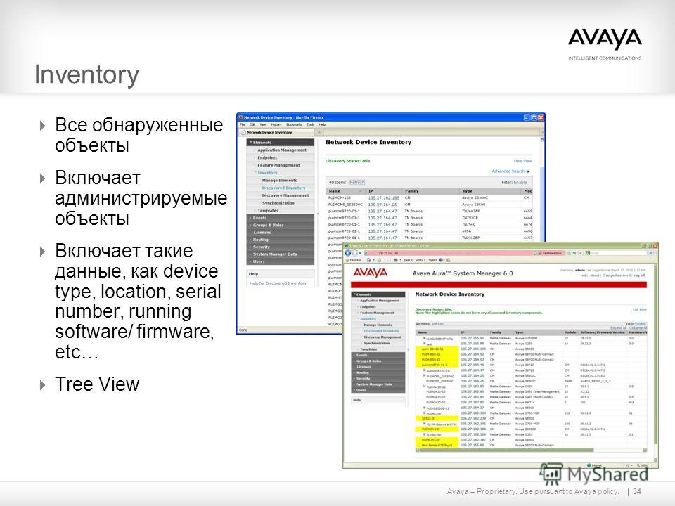 Avaya – Proprietary. Use pursuant to Avaya policy. Inventory Все обнаруженные объекты Включает администрируемые объекты Включает такие данные, как device type, location, serial number, running software/ firmware, etc… Tree View 34