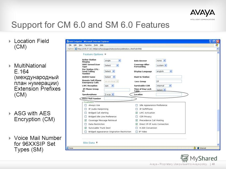 Avaya – Proprietary. Use pursuant to Avaya policy. Support for CM 6.0 and SM 6.0 Features Location Field (CM) MultiNational E.164 (международный план нумерации) Extension Prefixes (CM) ASG with AES Encryption (CM) Voice Mail Number for 96XXSIP Set Ty