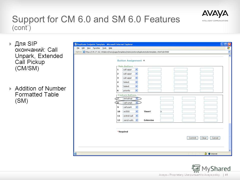 Avaya – Proprietary. Use pursuant to Avaya policy. Support for CM 6.0 and SM 6.0 Features (cont) Для SIP окончаний: Call Unpark, Extended Call Pickup (CM/SM) Addition of Number Formatted Table (SM) 41