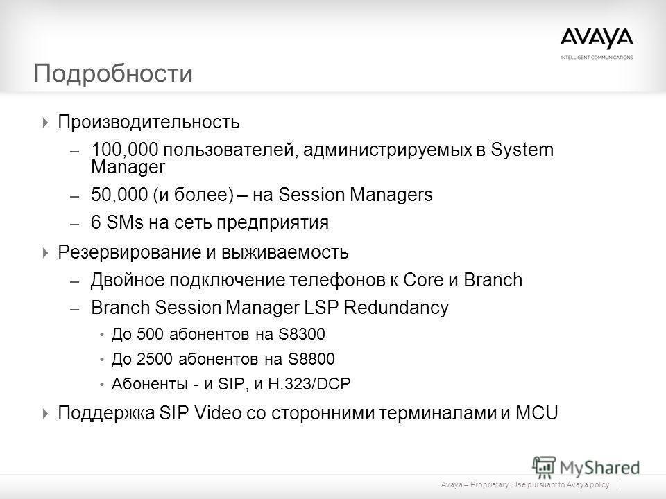 Avaya – Proprietary. Use pursuant to Avaya policy. Производительность – 100,000 пользователей, администрируемых в System Manager – 50,000 (и более) – на Session Managers – 6 SMs на сеть предприятия Резервирование и выживаемость – Двойное подключение