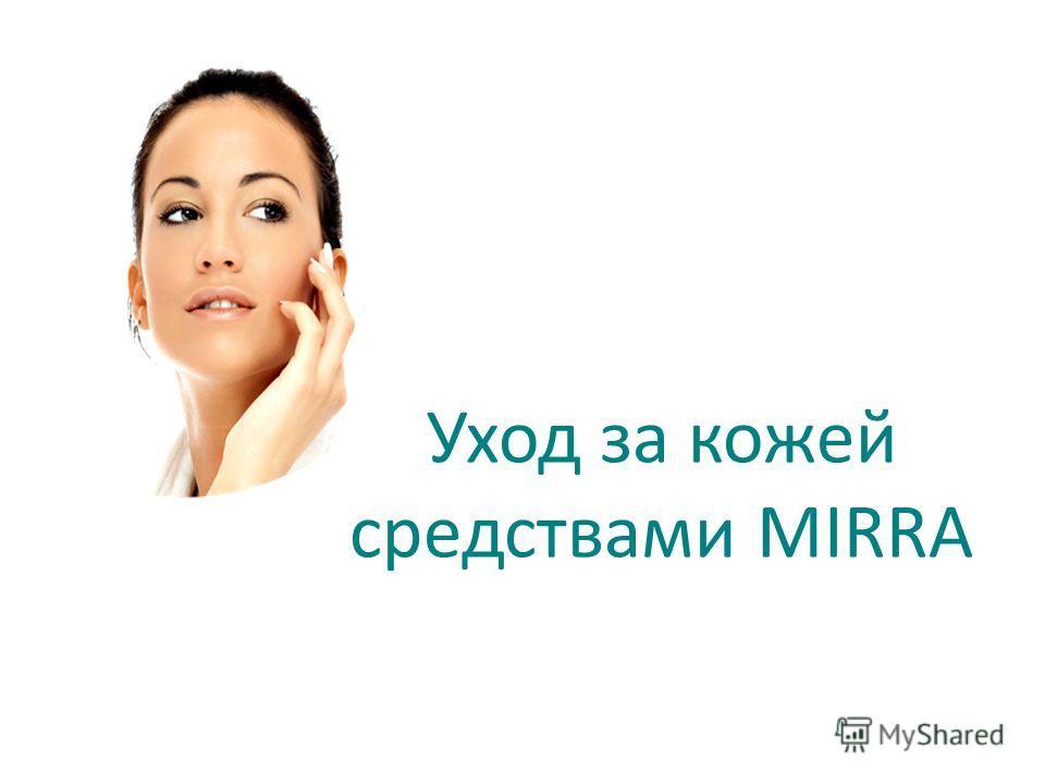 Уход за кожей средствами MIRRA