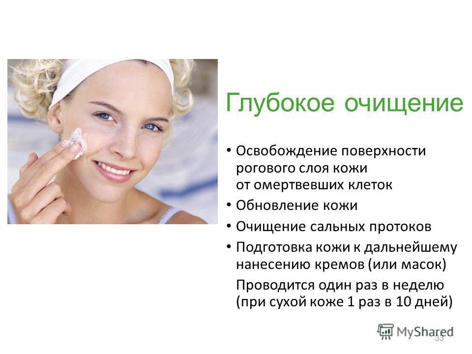 Освобождение поверхности рогового слоя кожи от омертвевших клеток Обновление кожи Очищение сальных протоков Подготовка кожи к дальнейшему нанесению кремов (или масок) Проводится один раз в неделю (при сухой коже 1 раз в 10 дней) 33 Глубокое очищение